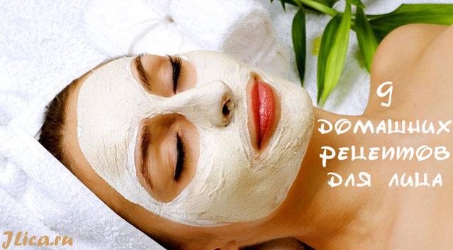 Рецепты омолаживающих масок для лица, омоложение лица