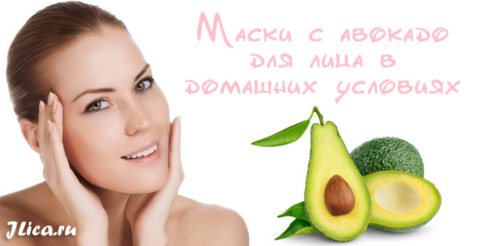 авокадо для лица, масло и домамшние рецепты масок