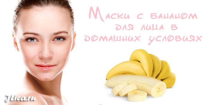 банан для лица рецепты домашних масок