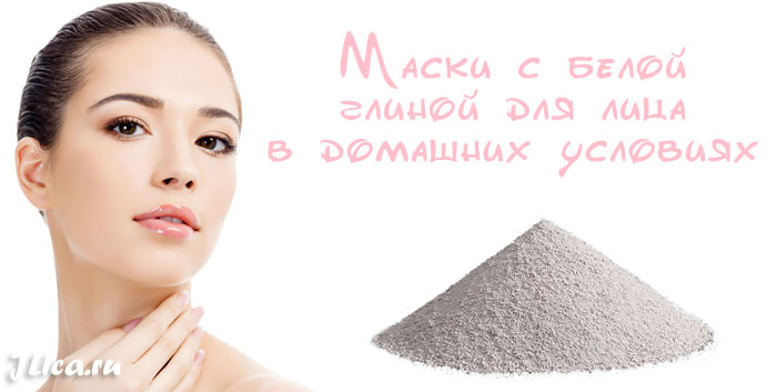 белая глина для лица домашние маски