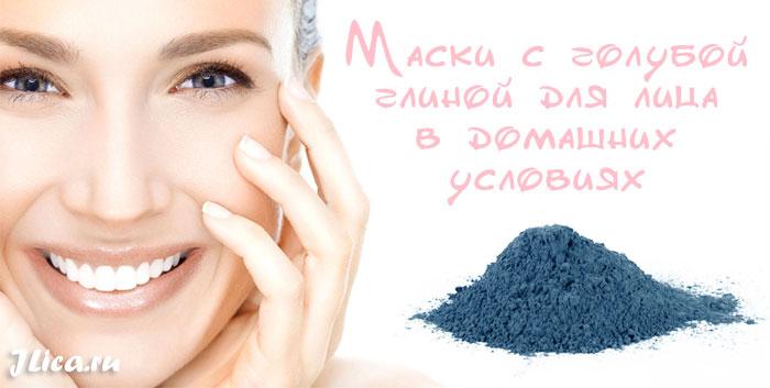 голубая глина для лица домашние маски