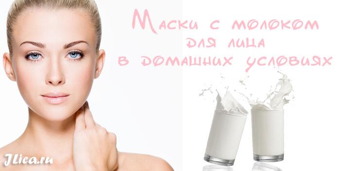 молоко для лица рецепты масок