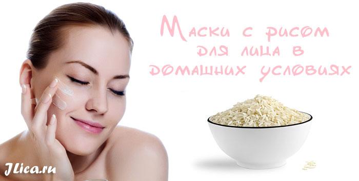рис для лица, рисовые маски в домашних условиях