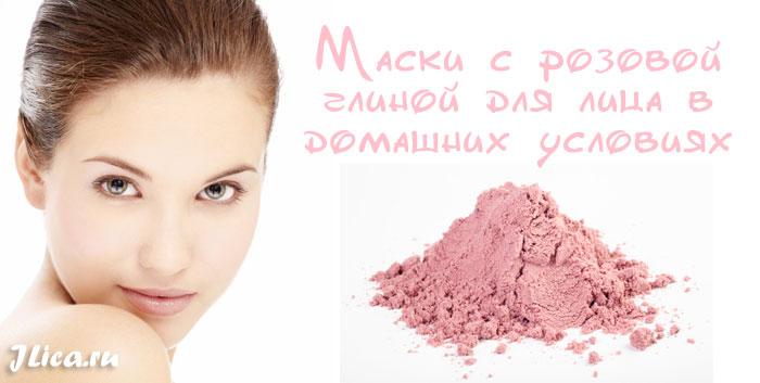 розовая глина для лица польза и применение для кожи