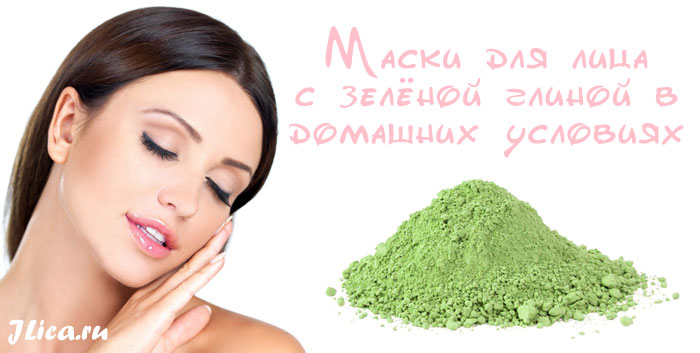 Зелёная глина для лица, маски для кожи