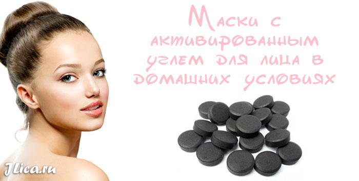 активированный уголь для лица маски рецепты