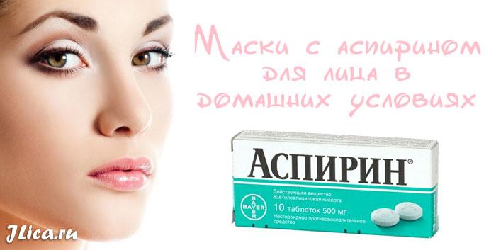 аспирин для лица маска своими руками