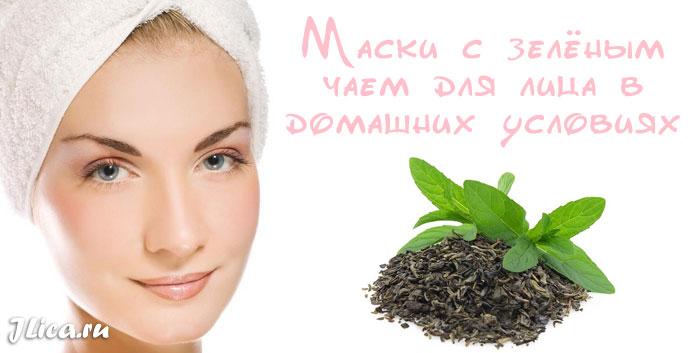 Зеленый чай для лица экстракт рецепты масок