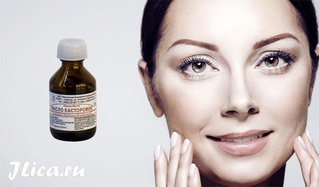 Применение касторового масло для кожи лица отзывы