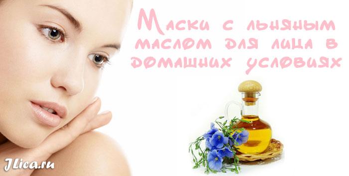 Льняное масло для лица польза применение
