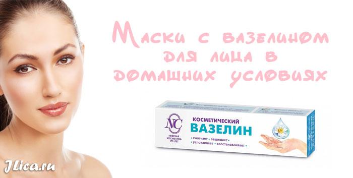 вазелин для кожи лица мазать