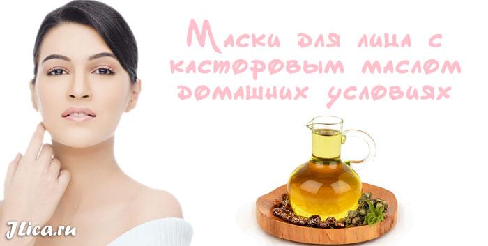 Домашние маски для лица с касторовым маслом рецепты