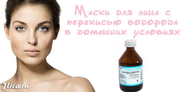 перекись водорода для лица протирать кожу