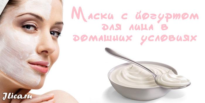 Маски из йогурта для кожи лица дома