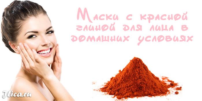 маска из красной глины для лица рецепты отзывы