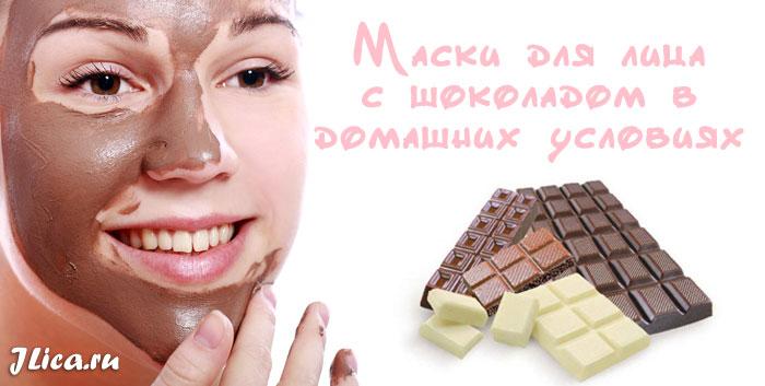 Шоколадная маски для лица рецепты для кожи