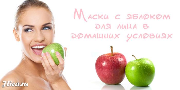 яблоко для лица маски  в домашних условиях