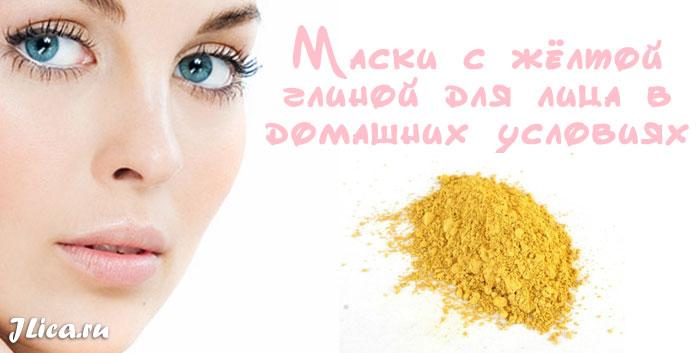 Маски для лица c желтой глиной домашние рецепты