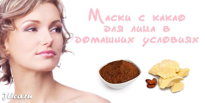 какао бобы масло крем маски для лица
