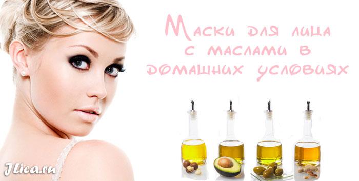 масла для кожи лица рецепты масок
