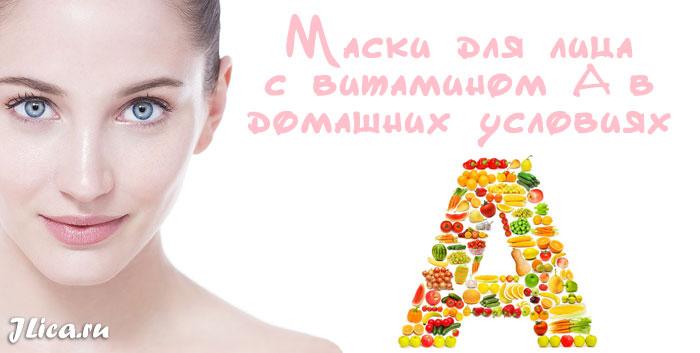 Витамин а для кожи лица применение