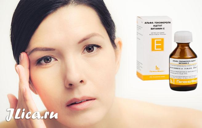 витамин е для кожи лица в домашних условиях