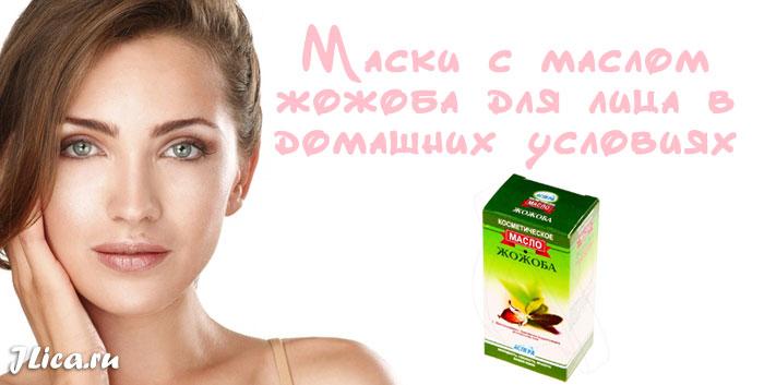 Маски для лица с маслом жожоба рецепты отзывы