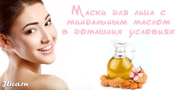 Миндальное масло для кожи лица маски в домашних условиях