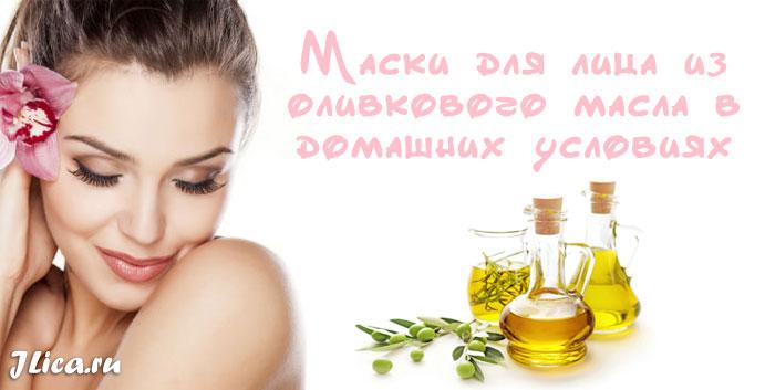 Оливковое масло для лица польза маски