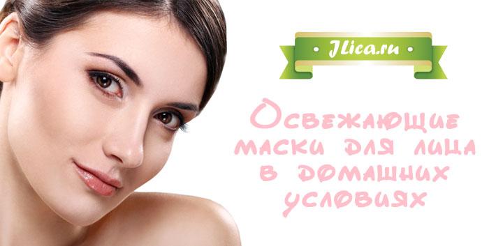 рецепты для освежения кожи лица дома