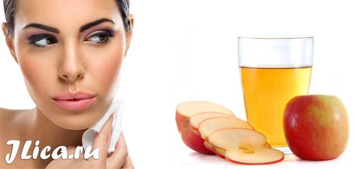 протирать лицо яблочным уксусом отзывы