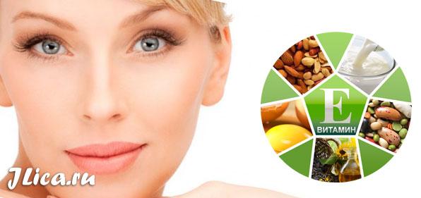 Применение витамина е для лица на ночь