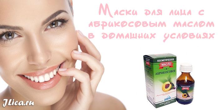 Абрикосовое масло для лица в домашних условиях отзывы