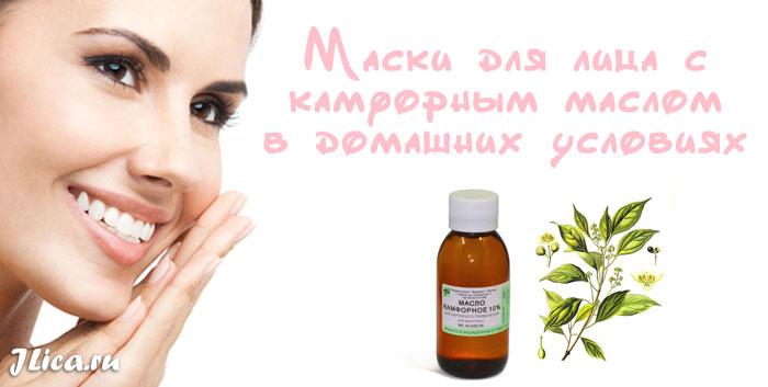 Камфорное масло для лица от морщин рецепты отзывы