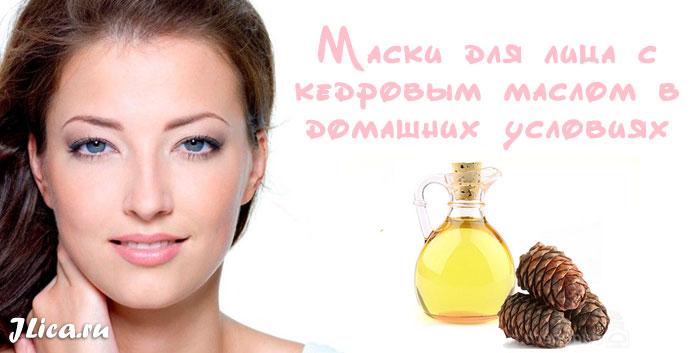 Кедровое масло для лица рецепты отзывы