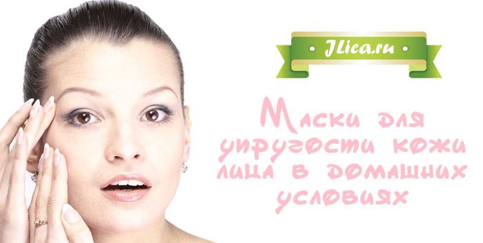 Домашние маски для упругости кожи рецепты для лица