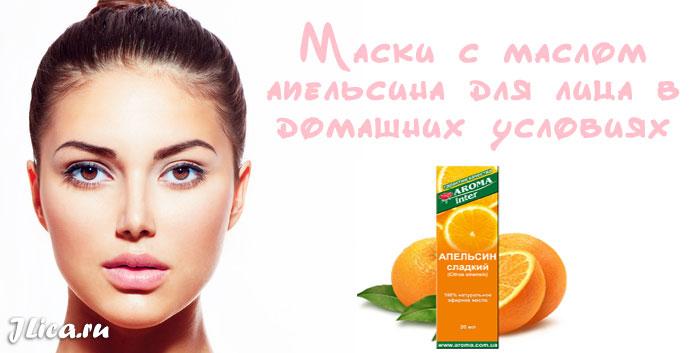 Эфирное масло апельсина для лица рецепты отзывы
