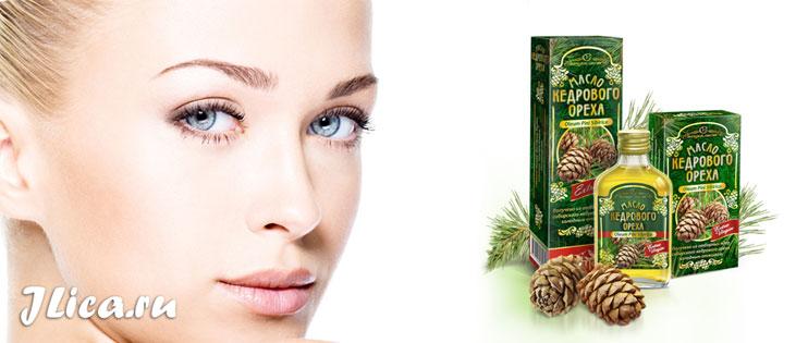 Масло кедрового ореха для кожи лица польза применение