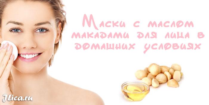 Масло макадамии для лица маски отзывы