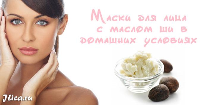 Масло ши для лица рецепты для лица