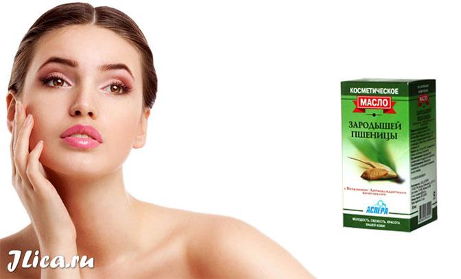 масло зародышей пшеницы применение для лица отзывы