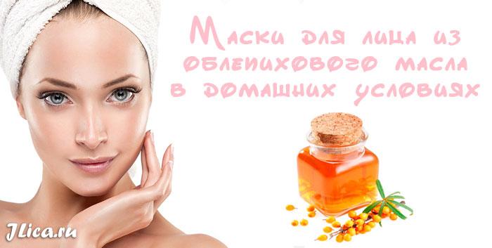 Облепиховое масло для лица маски для кожи