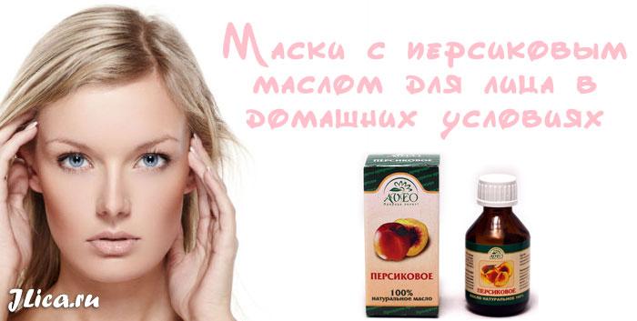 Персиковое масло для лица отзывы рецепты масок