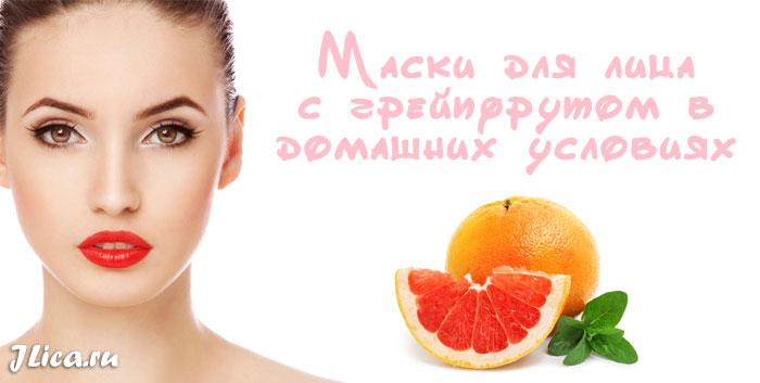 Грейпфрут для лица протирание свойства отзывы