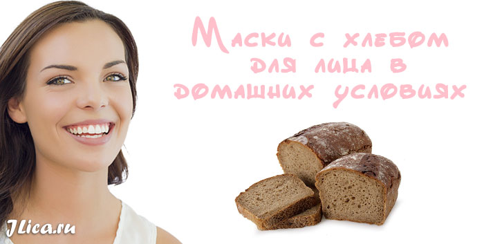 Хлеб для лица польза отзывы