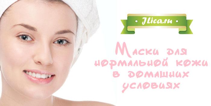 Маски для нормальной кожи лица дома рецепты