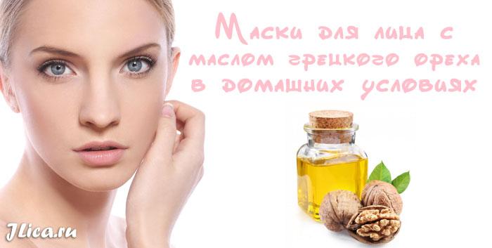 Масло грецкого ореха для кожи лица польза применение