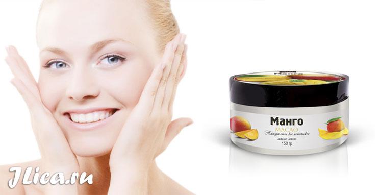 Масло манго для лица применение свойства