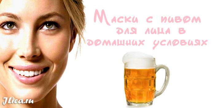 Пиво для лица польза отзывы свойства