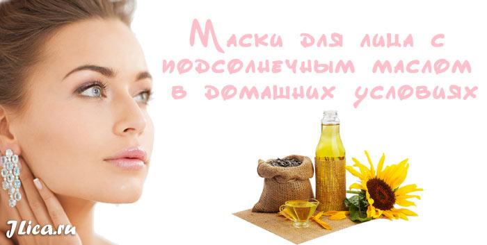 Подсолнечное масло для лица польза отзывы